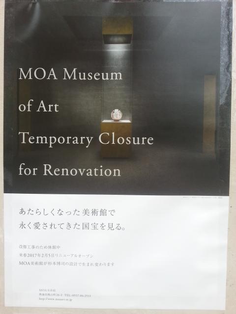 2017年2月5日リニューアルオープン~MOA美術館~