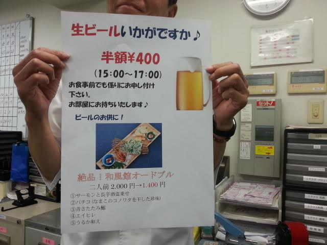 夕食前に『生ビール』と『和風オードブル』で!!7月1日より