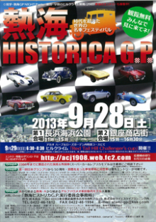 9月28日熱海HISTORICA G.P.にて世界の名車が集結!