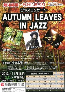 ◆熱海梅園もみじまつりatジャズコンサート開催◆