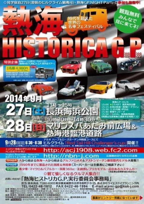 【9月27日&28日】東洋のモナコ熱海に世界の名車が!!