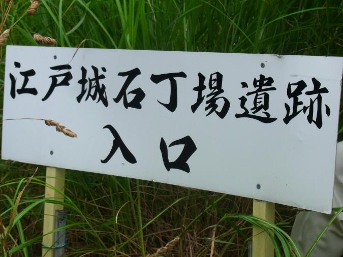 【もう一つの熱海シリーズ】No.2《江戸城石切り場》