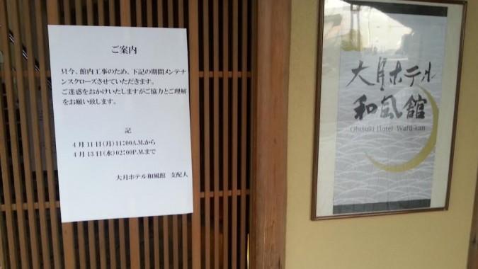 4月13日(水)14:00まで全館休業しています。