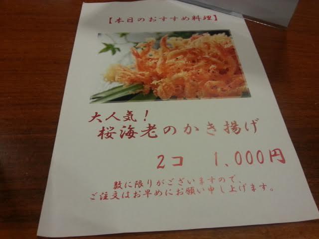 人気の追加料理(5月31日)