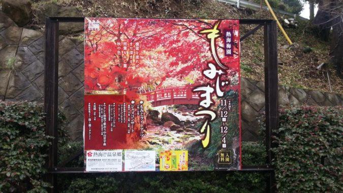 11月12日 『熱海梅園もみじまつり』が始まりました。