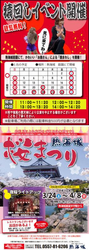 明日から(3月24日)熱海城桜まつりが、始まります。