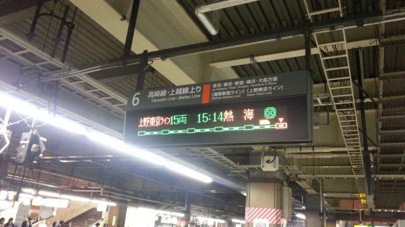 大宮→熱海・・・1時間27分で!
