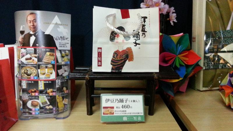 伊豆の代表銘菓を売店で『伊豆乃踊子』