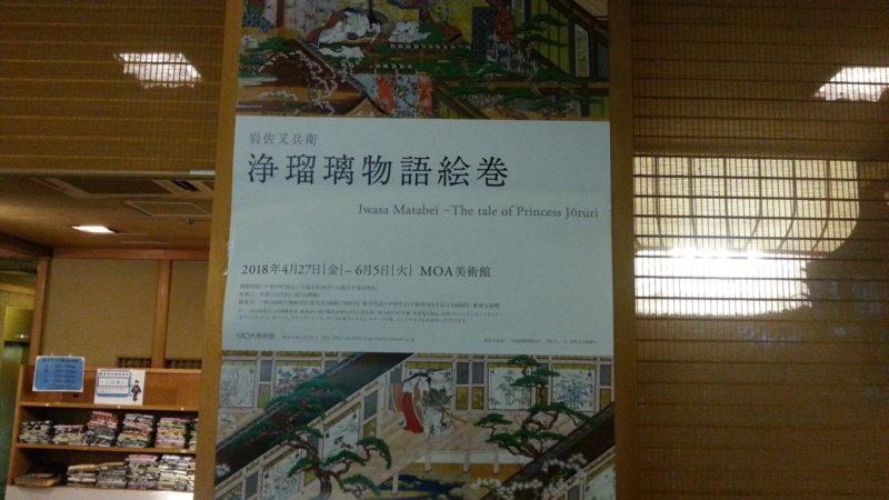 『MOA美術館』の新展示が始まります。