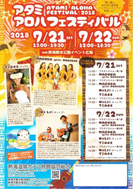 7月21日と22日は、『アタミアロハフェスティバル』が開催されています。
