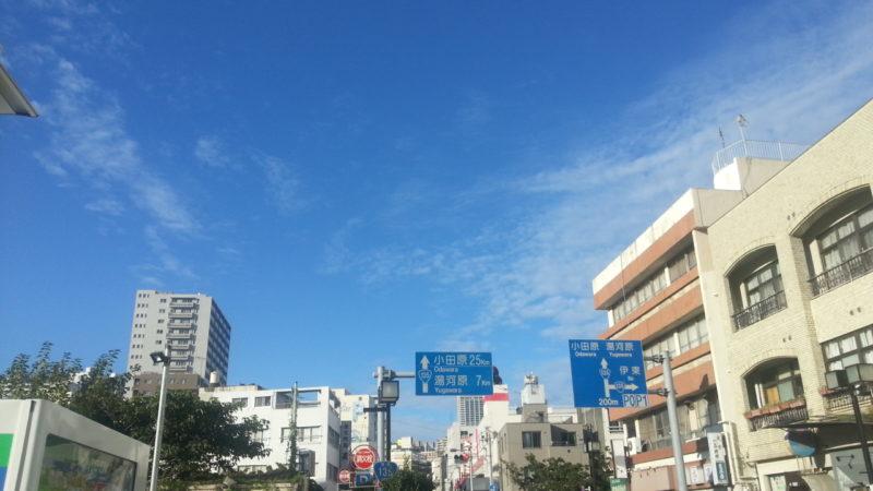 青空の熱海温泉・・・・9月3日(月)PM16:40