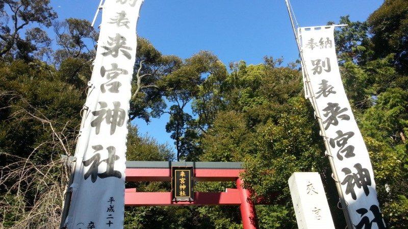 初詣におススメ『来宮神社』・・・国内屈指のパワースポット