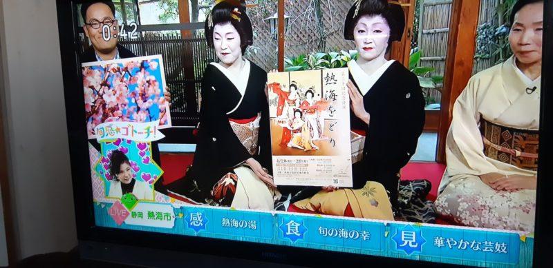 NHK『旬感★ゴトーチ!』で熱海特集が放送されました。
