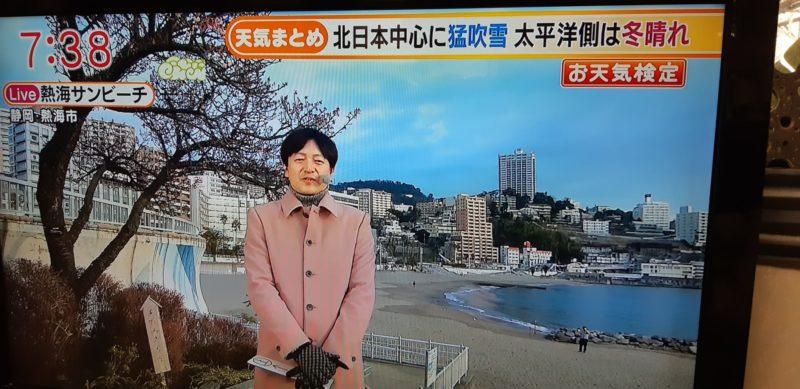 ちょっと前の1月17日(木)に依田司さんのお天気コーナーで・・・・