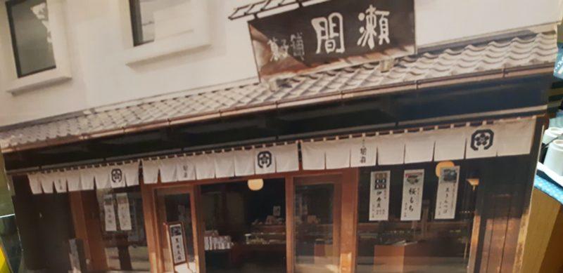 伊豆を代表する銘菓『伊豆の踊り子』~売店コーナー~