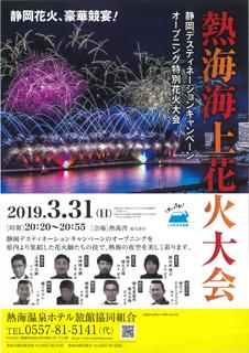 静岡デスティネーションキャンペーン『オープニング特別花火大会』3月31日開催!
