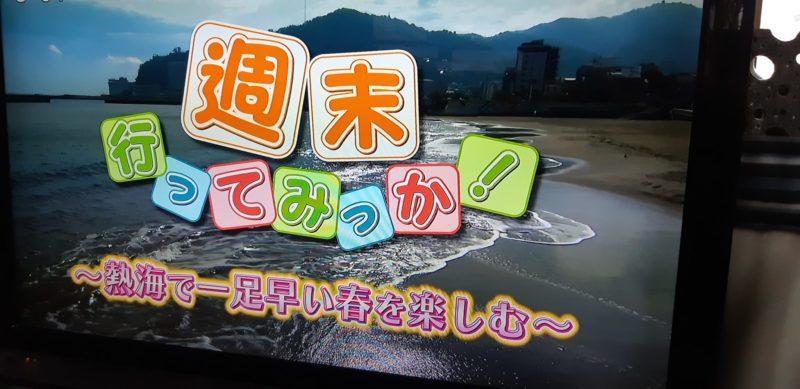 テレビ朝日系列の『旅サラダ』で熱海が紹介されました。