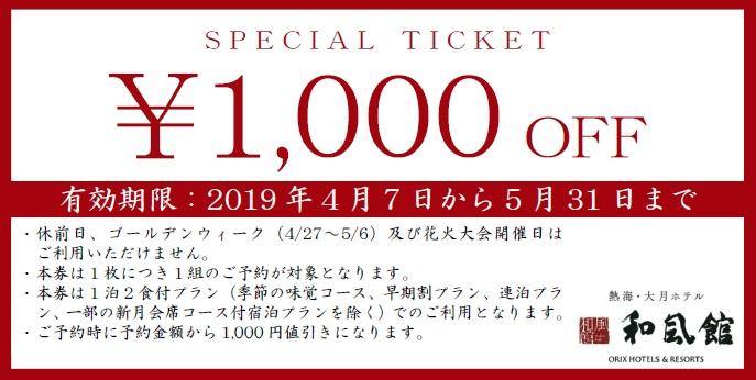 【2019年4月・5月限定】1,000円OFFチケット発行のご案内◆公式ホーム限定です