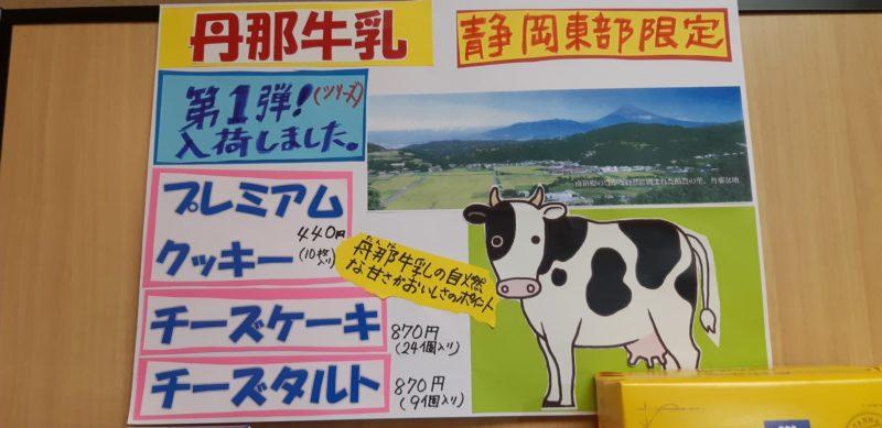 『丹那(たんな)牛乳シリーズ』入荷しました。~お土産品コーナーにて~