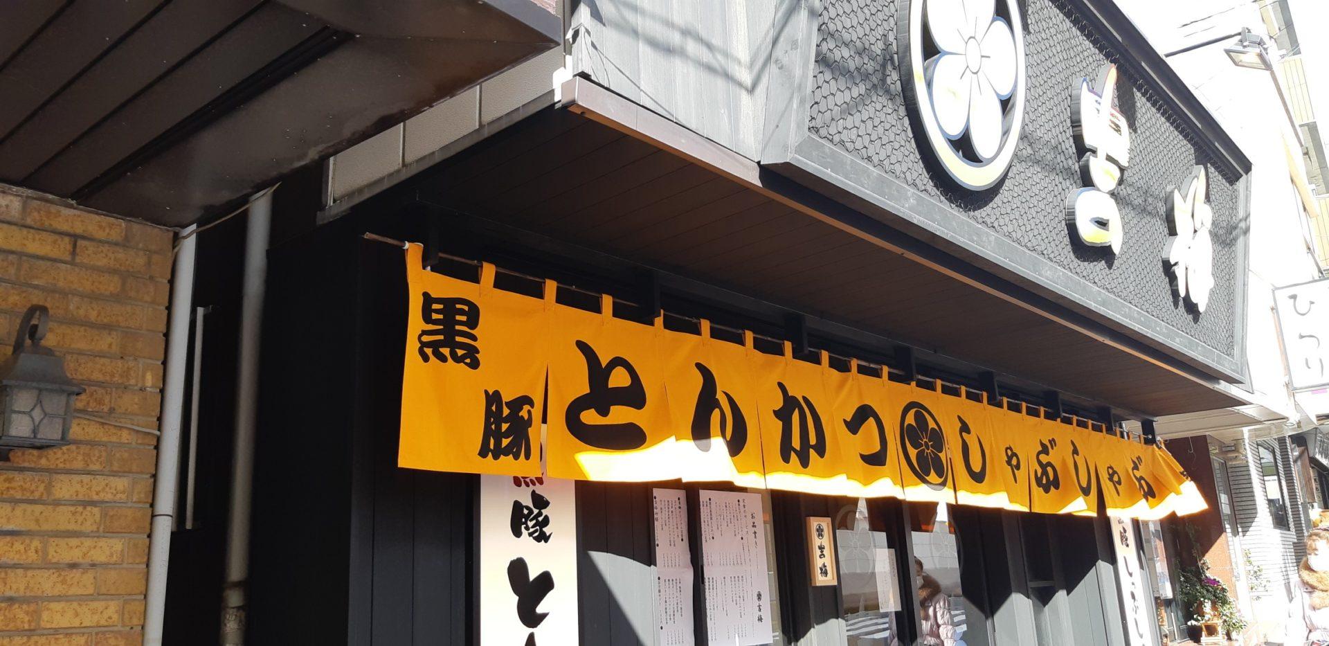 新店舗ぞくぞくオープン!! とんかつ『吉梅』です。
