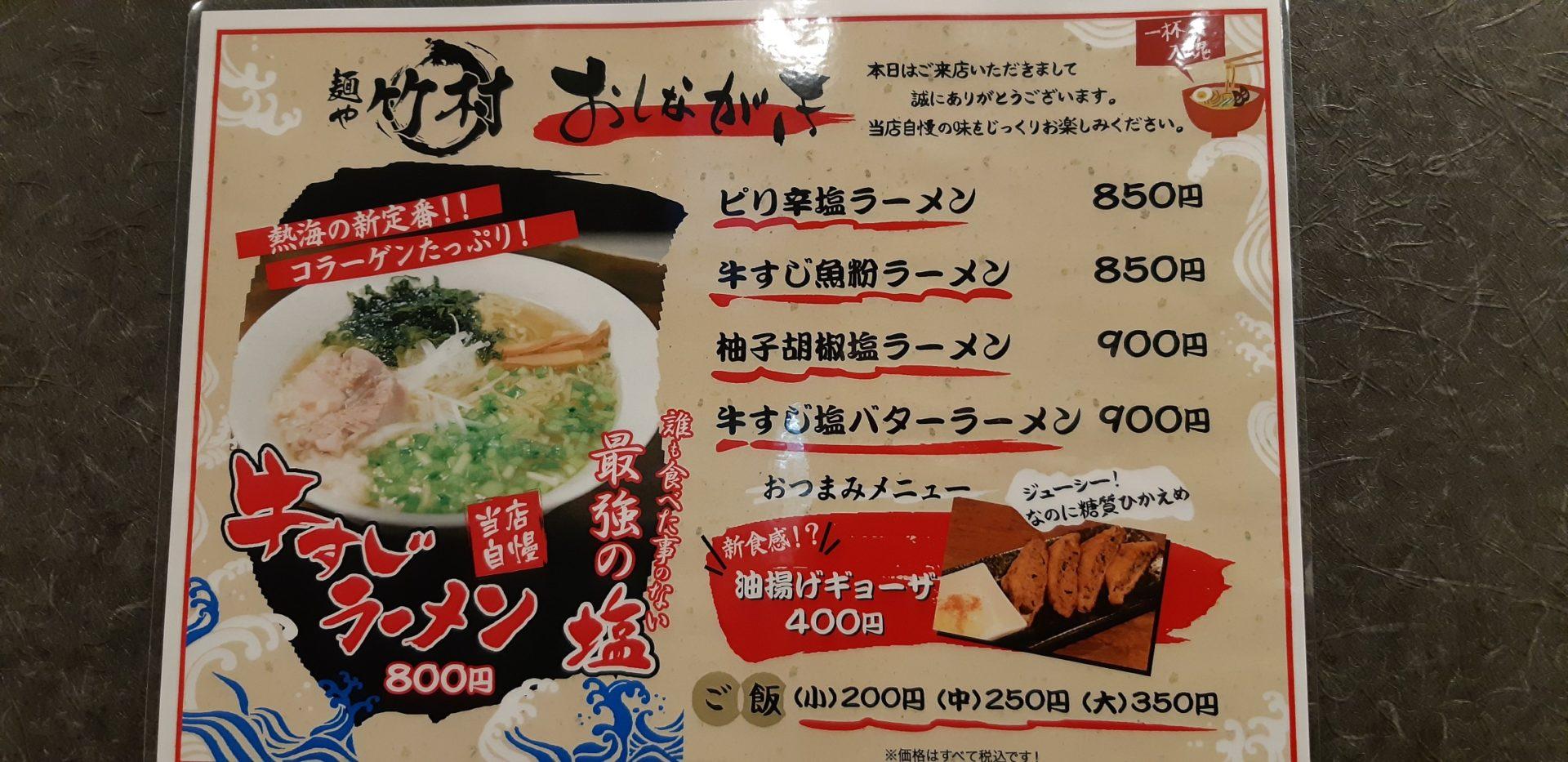 牛すじラーメンのお店『麺や 竹村』がオープンしたので、早速に・・・