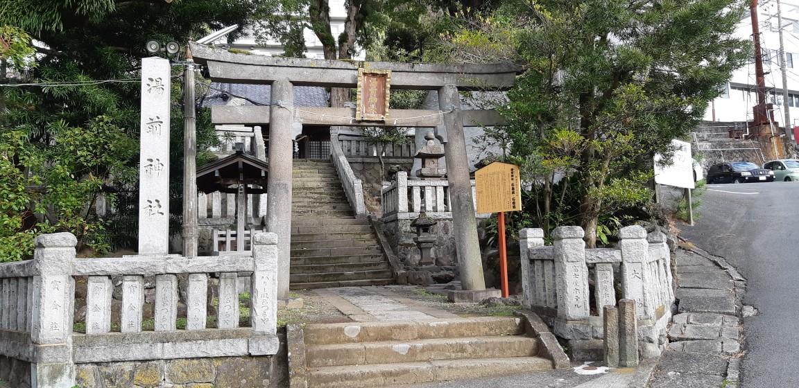 熱海温泉に訪れたら参拝したい『湯前(ゆぜん)神社』のこと。