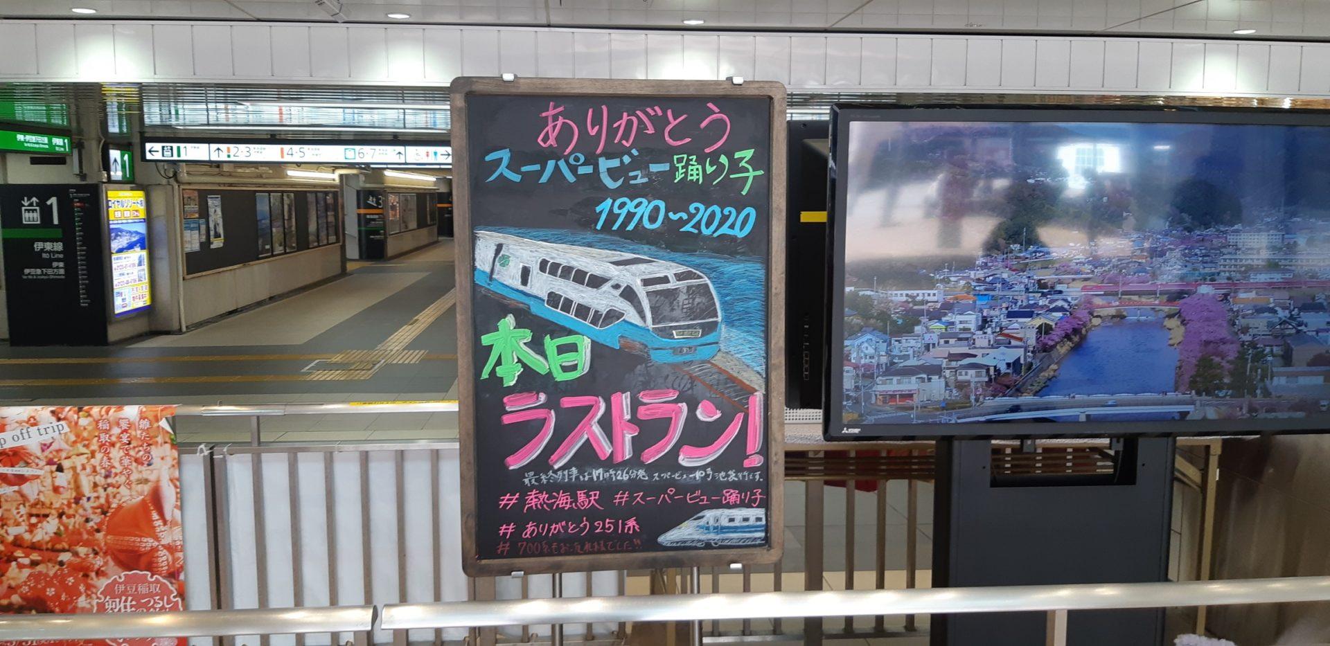 『スーパービュー踊り子』ラストラン!!3月13日
