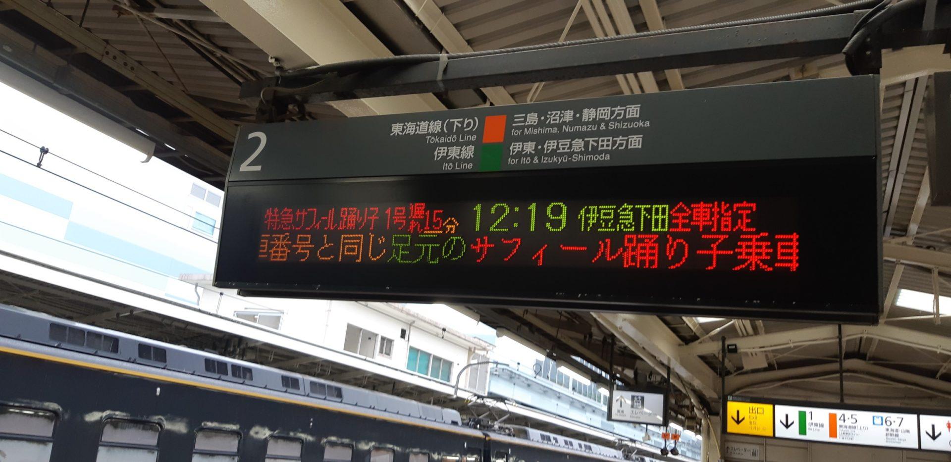 『サフィール踊り子』本日(3月14日)デビュー!!