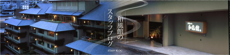 熱海温泉の旅館 大月ホテル 和風館
