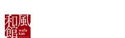 熱海温泉の旅館 大月ホテル和風館【楽天トラベル】