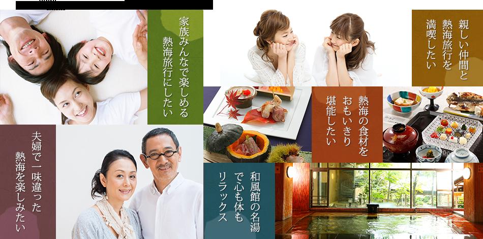 熱海温泉の旅館 大月ホテル和風館ではご家族、夫婦、グループ旅などさまざまなご用途にあわせたプランをご提供しております。