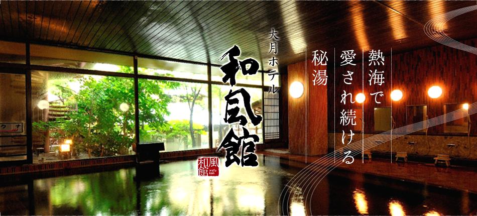 熱海温泉 大月ホテル和風館 熱海で愛され続ける秘湯