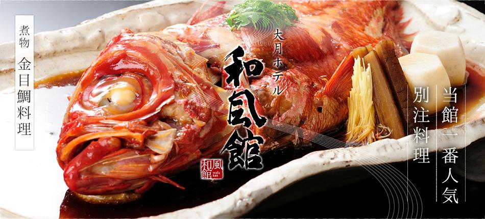 当館一番人気「別注料理」(金目鯛煮付)